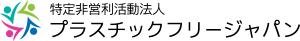 特定非営利活動法人プラスチックフリージャパン